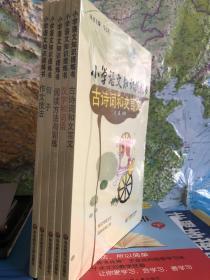 小学语文知识提炼书5册全套作文技法句子阅读方法与训练汉字和词语古诗文和文言文