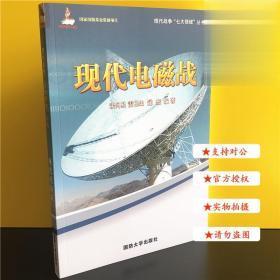现代电磁战 现代战争七大领域丛书太空战核战海战陆战网络战