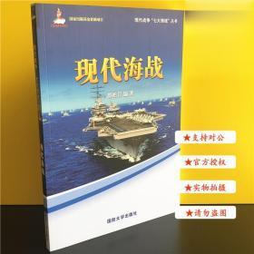 现代海战 现代战争七大领域丛书太空战核战电磁战陆战网络战