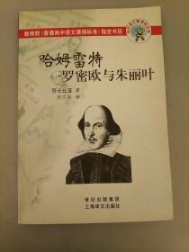 哈姆雷特.罗密欧与朱丽叶/世纪语文新课标必读   2021.3.10