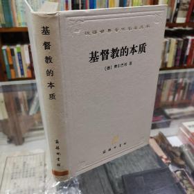 汉译世界学术名著丛书 白皮精装收藏本《基督教的本质》