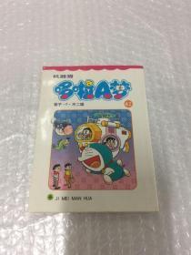 机器猫哆啦A梦【42】