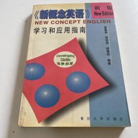 新概念英语(培养技能)学习和应用指南:新版