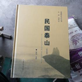 民国泰山(研究卷)1912-1949年期刊中的泰山资料选编影印本