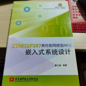 STM32F207高性能网络型MCU嵌入式系统设计