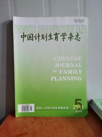 中国计划生育学杂志2011年