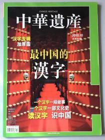 《中华遗产》期刊 2010年10月第十期总第60期201010,汉子专辑加厚版 最中国的汉字 一个汉子一段故事 一个汉子一部文化史 读汉字 识中国 02#