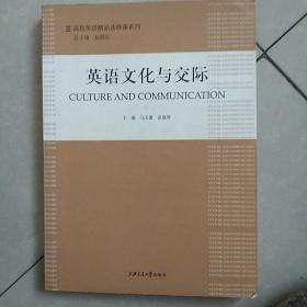 高校英语精品选修课系列:英语文化与交际