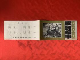 节目单: 欧洲纪事 上海青年话剧团演出