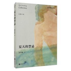 邱华栋文集:夏天的禁忌