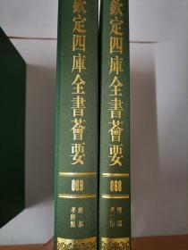 钦定四库全书荟要 ( 经部  孝经类 )068--069册  (2册合售)