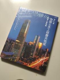 第十七届中国土木工程詹天佑奖获奖工程集锦【未开封】