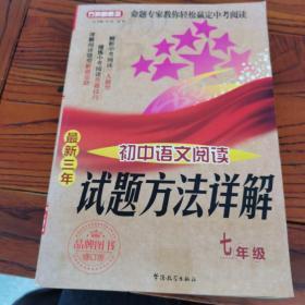 方洲新概念:最新三年初中语文阅读试题方法详解(七年级)(修订版)