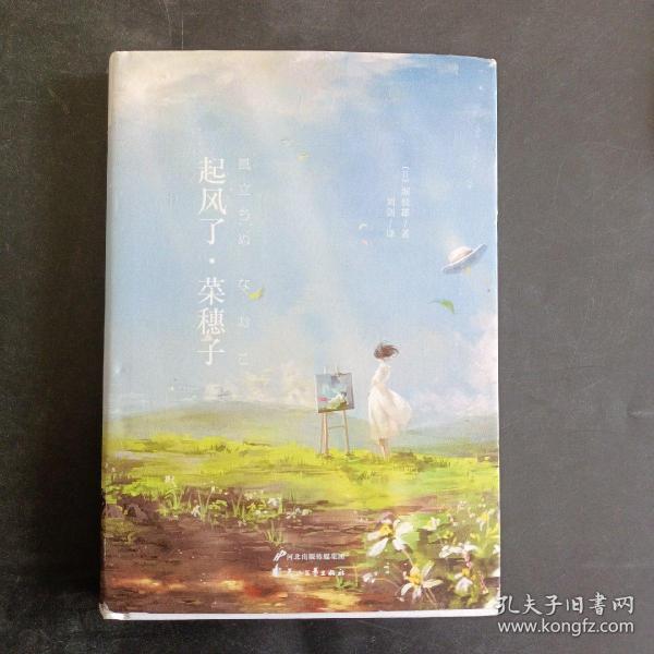 起风了·菜穗子 精装典藏版