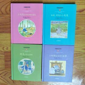 暖房子百年经典绘本-小灰兔丛书;野兔的伟大冒险【其中一册】