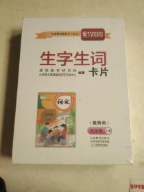 生字生词卡片五年级教师上册(2010秋)