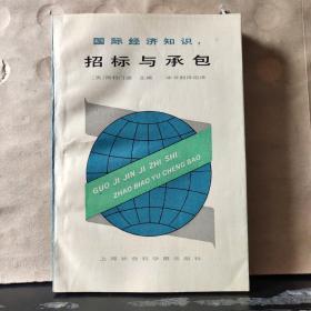 国际经济知识 招标与承包
