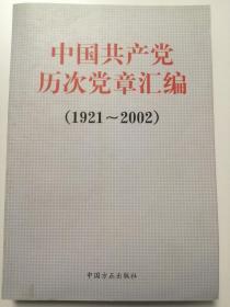 中国共产党历次党章汇编(1921-2002)