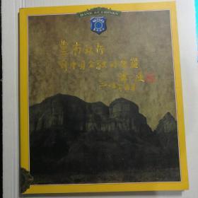 冀南银行 新中国金融的摇篮【12开 轻型纸 彩印画册】