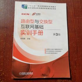 路由型与交换型互联网基础实训手册(第3版)