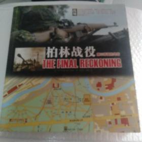 柏林战役:第三帝国的终结