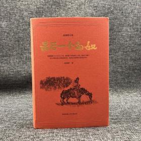 预售·高建群先生签名钤印题词本《高建群全集:最后一个匈奴》(精装,一版一印)  包邮(不含新疆、西藏)