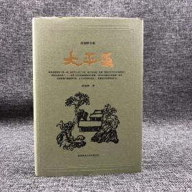 九五品 高建群先生签名钤印题词本《高建群全集:大平原》(精装,一版一印)  包邮(不含新疆、西藏)