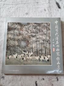 《中国当代著名书画家作品集》