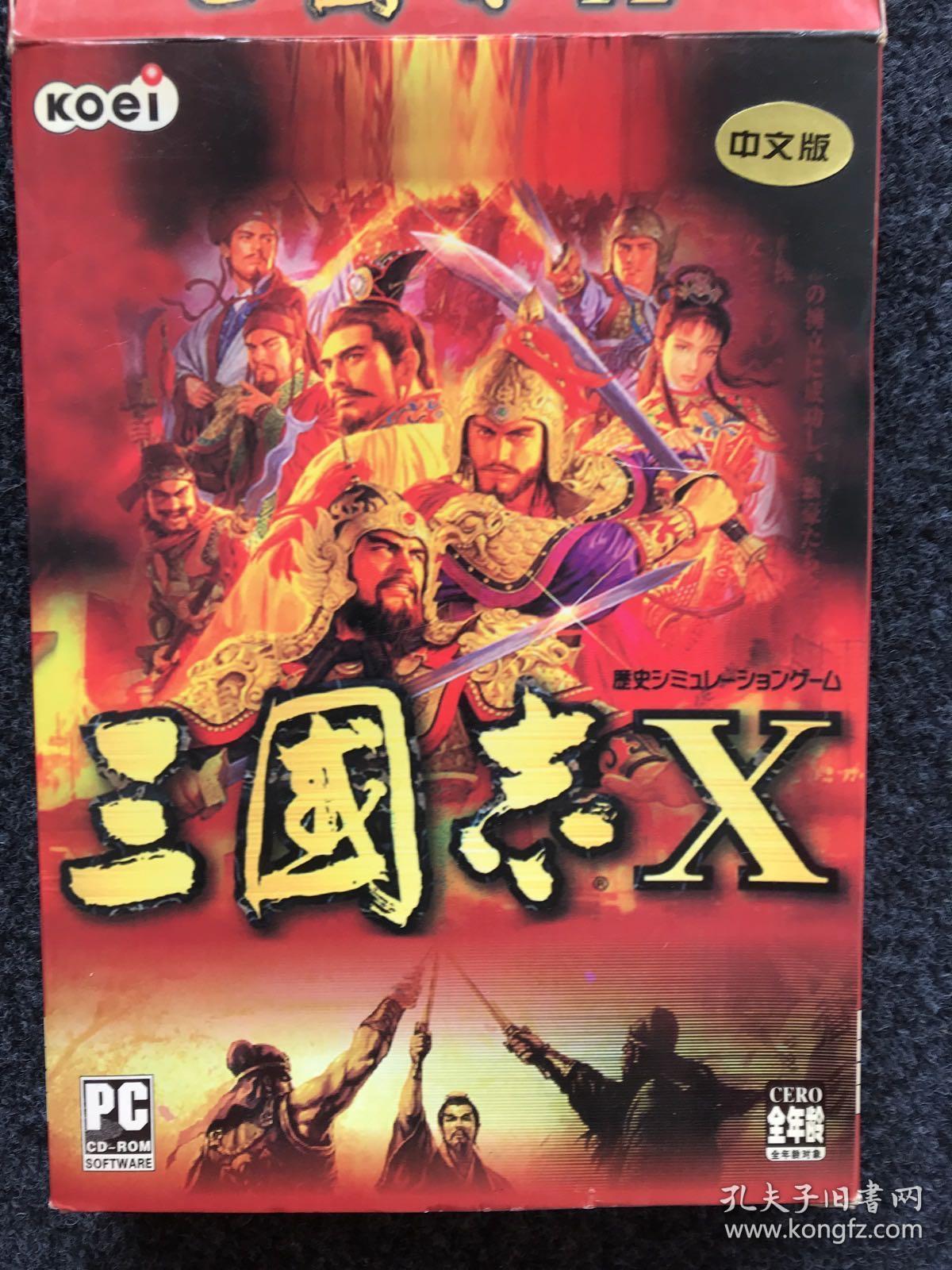 游戏光盘 三国志10(X)中视网元 光荣 首发版 简体中文版 电脑游戏 pc游戏 正版游戏 绝版