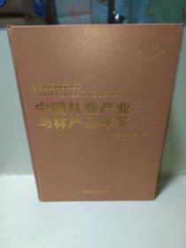 中国林业产业与林产品年鉴2013