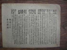 孔网独一份,罕见《时事简报》1946年3月26日第21期(河南潢川县立民众教育馆发行)