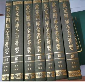 钦定四库全书荟要 ( 经部 书类 )016--022册  (7册合售)