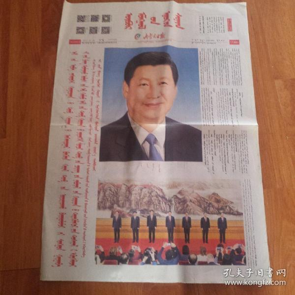 内蒙古日报2017年11月26日  蒙文(4版) < 2>
