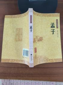 孟子:中华经典藏书