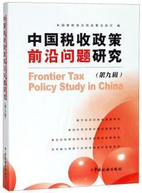 中国税收政策前沿问题研究(第9辑)