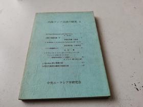 内陆言语研究【日文原版】