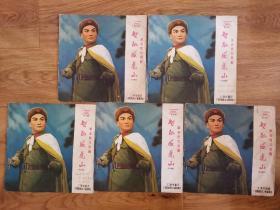 文革唱片 革命现代京剧 智取威虎山(5张10面一套全)