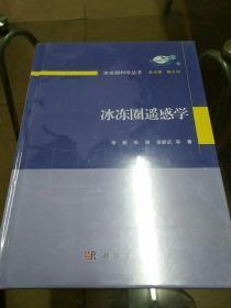 冰冻圈遥感学(冰冻圈科学丛书)