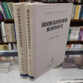 漢譯世界學術名著叢書 白皮精裝收藏本《國民財富的性質和原因的研究》(上下兩冊全 1997年1版1印)