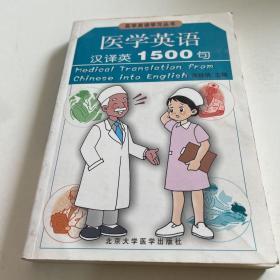 医学英语学习丛书:医学英语汉译英1500句