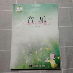 义务教育教科书:音乐(简谱)三年级上册