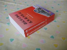 铁路货运职业技能培训教材【上下册】(2000年1版1印)