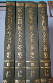 钦定四库全书荟要 ( 经部  春秋类 )030--033册  (4册合售)