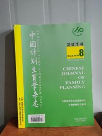 中国计划生育学杂志2014年