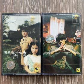 周杰伦磁带周杰伦叶惠美周杰伦七里香JAY(2盒合售)