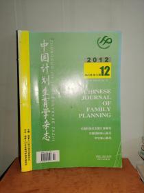 中国计划生育学杂志2012年