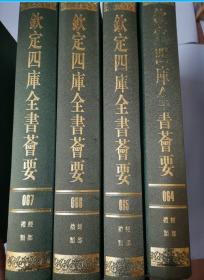 钦定四库全书荟要 ( 经部  礼类 )064--067册  (4册合售)