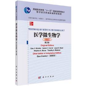 医学微生物学:英文改编版
