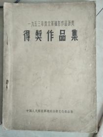 1954年出版《1953年度全军摄影作品评奖得奖作品集》