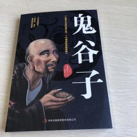 鬼谷子:中华谋略奇书